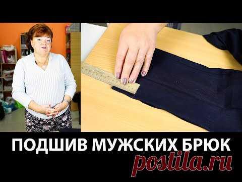 Как подшить классические мужские брюки