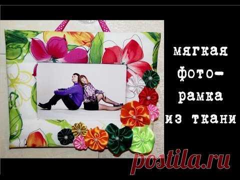 Удиви подарком! МК №81 Текстильная фоторамка своими руками