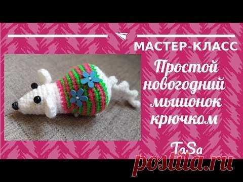 Новогодний мышонок крючком. МК простая вязаная мышка крючком (крыса крючком). Crochet Mouse