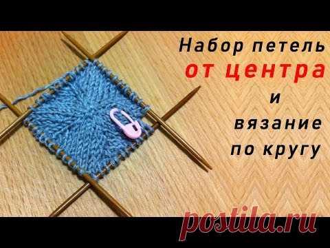 Набор петель ОТ ЦЕНТРА и вязание по кругу спицами - 2 способа