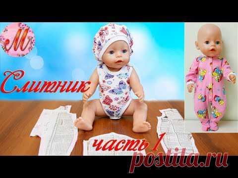 Cosemos detalladamente hermoso slitnik a la muñeca de Bebi Born la parte 1