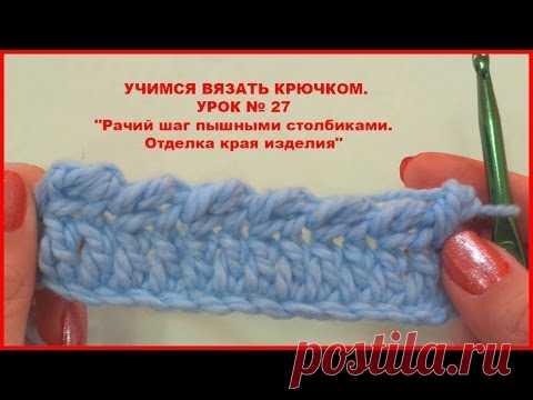 учимся вязать крючком рачий шаг отделка края изделия вязание