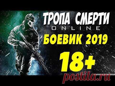 боевик 2019 взломал ютуб тропа смерти русские боевики