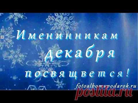 Поздравление тем кто родился в декабре