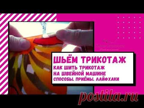 Como coser el género de punto sobre la máquina de coser simple