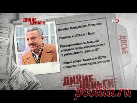 Тельман Исмаилов. Дикие деньги