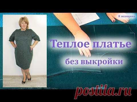 Как сшить теплое платье без выкройки.Раскрой платья сразу на ткани