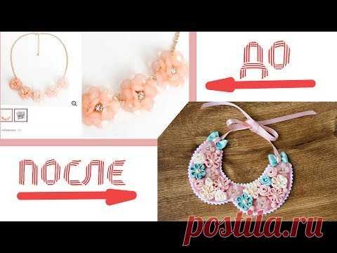 Как сделать воротничок?   Покупки с сайта ym.ru   Kulikova Anastasia