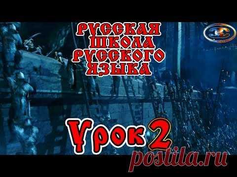 Russian School of Russian Lesson 2, Last Stronghold, Vitaly Sundakov