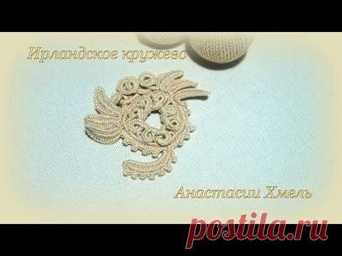 Элемент старинного кружева Мотив на бурдоне Ирландское кружево Irish lace