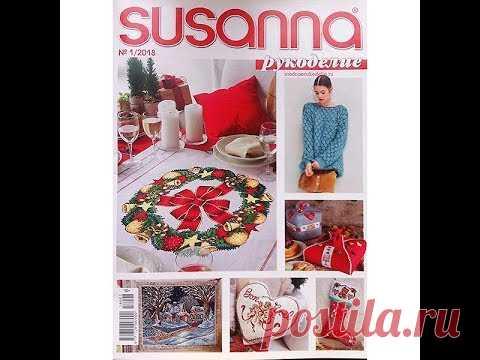 Обзор журнала Susanna Рукоделие №1 2018