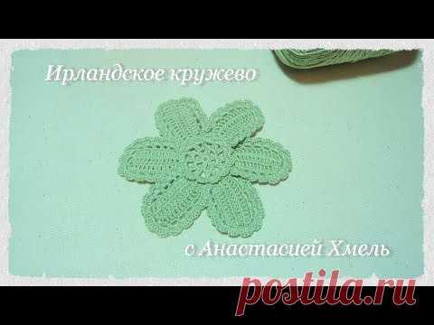 Цветок крючком Большой цветок на шесть лепестков По схеме Ирландское кружево Irish lace