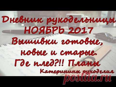 Рукодельные итоги ноября 2017   Вышивка крестом   Немного вязания   Планы на декабрь