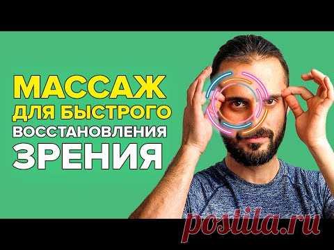 Глаза - точки для улучшения зрения. Самомассаж для восстановления зрения. Массаж точек на лице. - YouTube