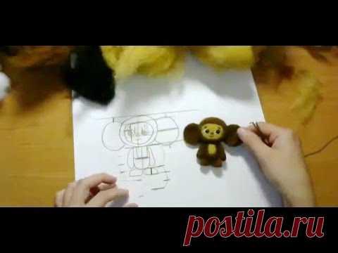 La batanadura seca ✿ Brosh-igrushka Cheburashka ✿ Toy felting tutorial