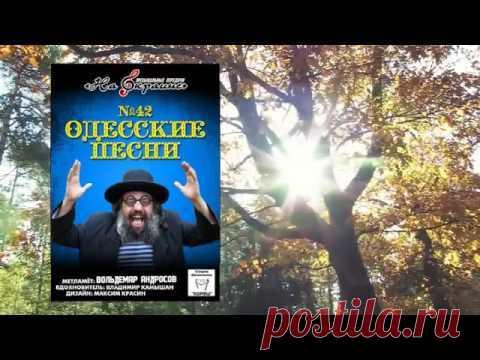 На окраине - 042 - Одесские песни