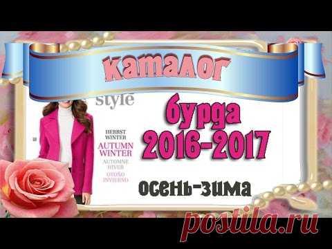КАТАЛОГ Бурда 2016-2017 ОСЕНЬ-ЗИМА