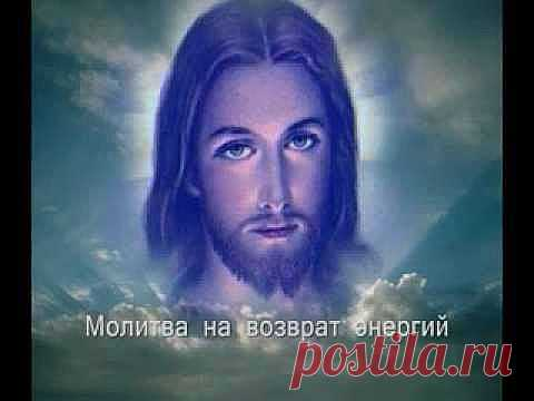 Prayer on return of energiya. Forgiveness. Very powerful prayer! - YouTube