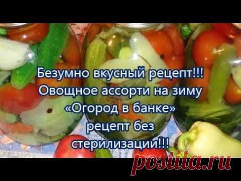 огорода в банке рецепт