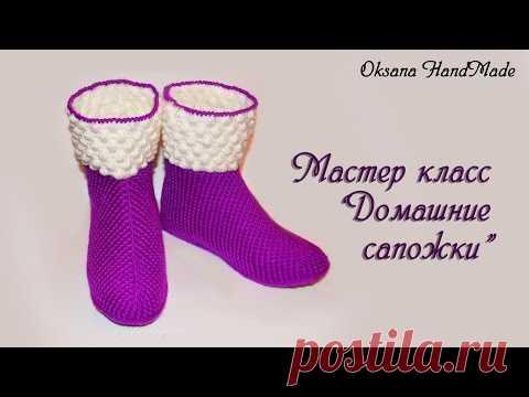 El maestro la clase por la labor de punto de las zapatillas calientes sapozhek por el gancho. DIY Slipper boots crochet