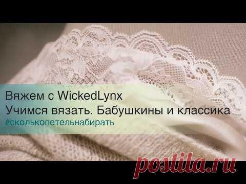 4dc01cc1734 Вяжем с WickedLynx. Учимся вязать. Бабушкины и классика.