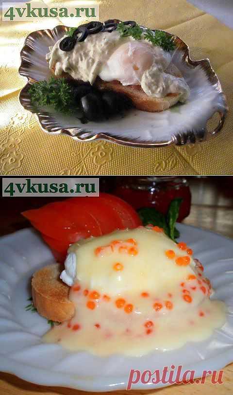 """Яйца """"Бенедикт"""" с подкопченной форелью   4vkusa.ru"""