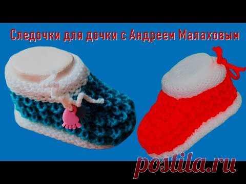 #266. Cледочки для дочки с Андреем Малаховым
