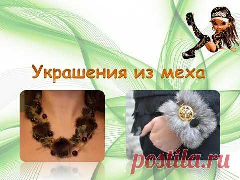 Such jewelry from fur it is possible to make with own hands