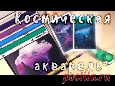 ✨Акварельный космос. Как рисовать? //How To Paint A Watercolour Galaxy