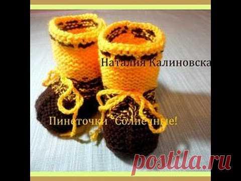 "Pinetochki ""Солнечные"""