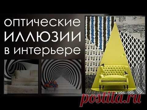 Оптические иллюзии в интерьере [60+ восхитительных фотоидей]