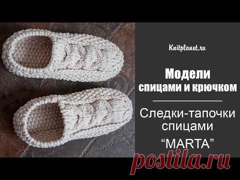 Следки-тапочки спицами Marta — HandMade