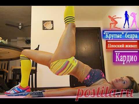 ПОДТЯНИ ОБВИСШИЕ БЕДРА ВНУТРИ + ЖИВОТ! Волшебная лестница (KatyaEnergy) - YouTube
