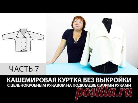 Кашемировая куртка без выкройки с цельнокроеным рукавом на подкладке своими руками Часть 7