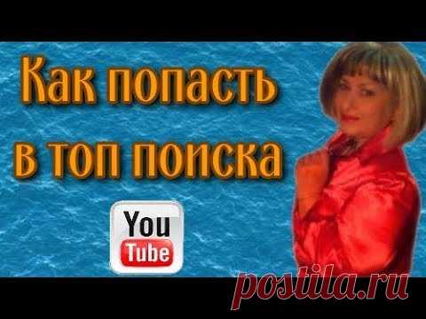 Продвижение видео на youtube - YouTube