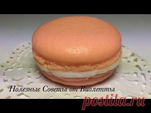 Мыло Французское Печенье МАКАРУН. Как легко сделать красивое мыло дома! Handmade soap