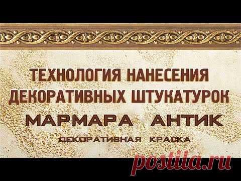 Мармара Антик