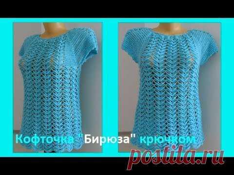 """Кофточка """"Бирюза"""" крючком ,crochet blouse ( В №99) - YouTube"""