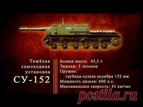 САУ СУ-152 «Зверобой»: история создания, описание и характеристики . Чёрт побери