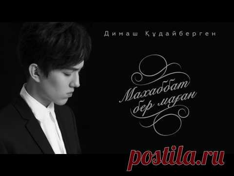 Димаш Кудайберген - Махаббат бер маған (audio)