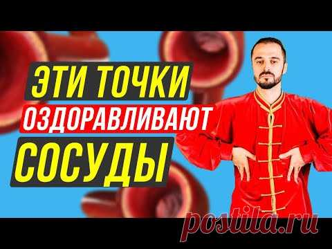 Проблемы сосудов УЙДУТ! Восстановление кровоснабжения! Секретные точки на теле человека - YouTube