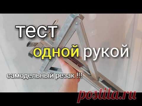 Тестирование самодельного РЕЗАКА для гипсокартона с двумя лезвиями