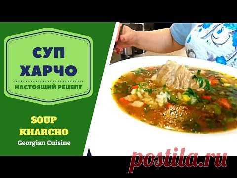 СУП ХАРЧО. НАСТОЯЩИЙ И ВКУСНЕЙШИЙ РЕЦЕПТ - სუპ ხარჩო Soup Kharcho - YouTube