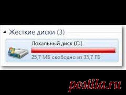 Как очистить Локальный диск С на Windows 7? легко - YouTube