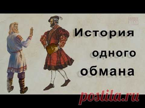 History of one deception - the movie of analogs of which is not present in the world!!!