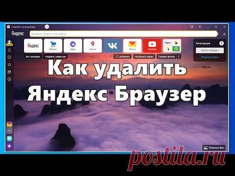 Как удалить Яндекс Браузер — 5 способов
