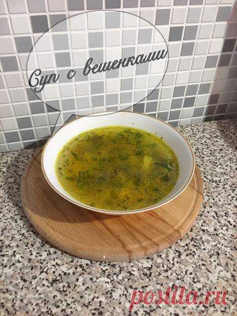 Суп с вешенками Автор рецепта Юлия Лащикова - Cookpad