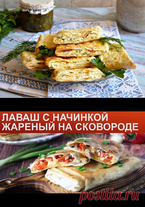 Лаваш с творогом в духовке рецепт с фото пошагово - 1000.menu