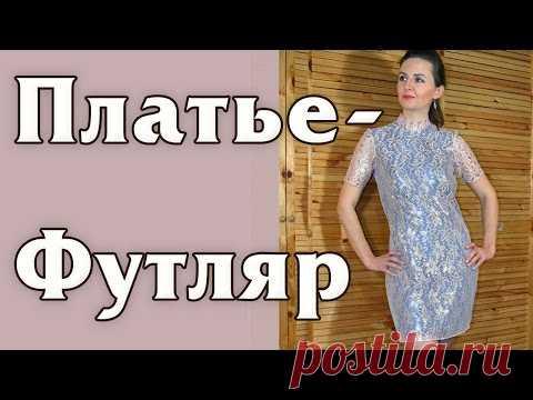 9b98089680f (11) Платье Футляр из гипюра