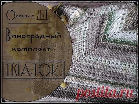 De parra комплект|Платок por los rayos | Falso kettlevka. El tratamiento del borde abierto por los rayos